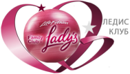 "Фитнес-клуб ""Family Club Lady's"""